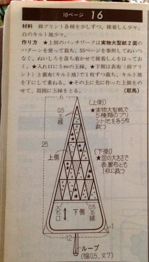 Instructions for scissors cozy (in Japanese!)
