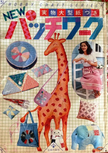 Craft book in Japanese